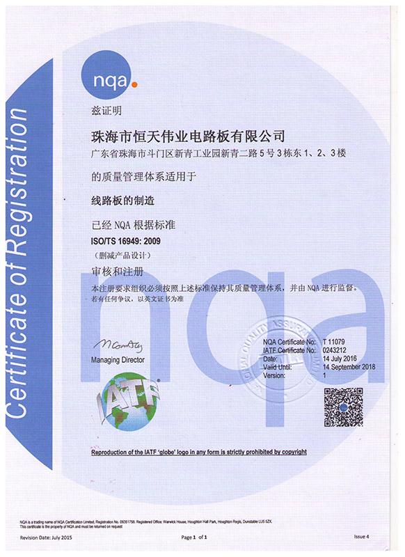 TS16949(中文版)